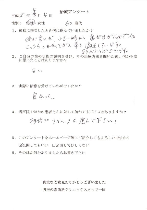 Iさん 60代男性(大)
