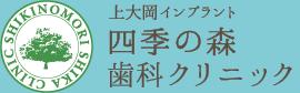 上大岡インプラント mioka四季の森歯科クリニック